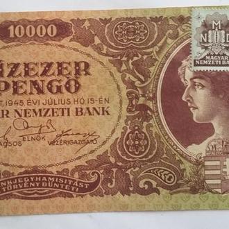 10 000 пенге Венгрия 1945 г