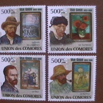 Коморы 2009 Живопись импрессионизм Ван Гог