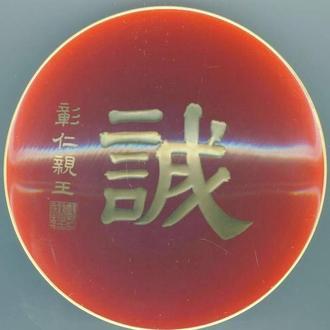 Наградная чаша для сакэ. Дерево. Лак уруши.ВМФ Императорской Японии..Диаметр 120 мм.