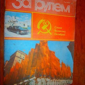 За рулём  1977