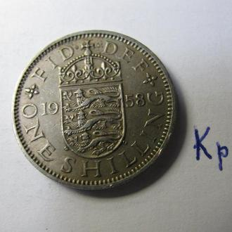 Великобритания один Шилінг 1 Шиллинг 1958