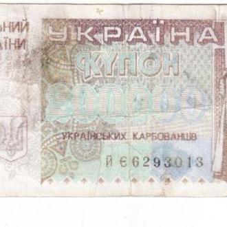 200000 карбованцев 1994 Украина купон фальшивый, фальшь без штампа, без В/З подделка