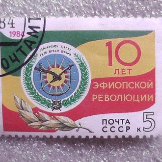 10 лет Эфиопской революции