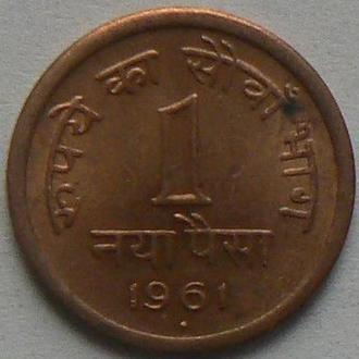 Индия 1 пайс 1961 г. НЕ ЧАСТАЯ СОСТОЯНИЕ!!!!
