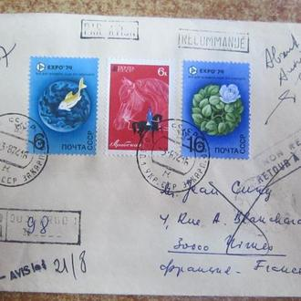КОНВЕРТ. СССР-ЕВРОПА 1974 Г