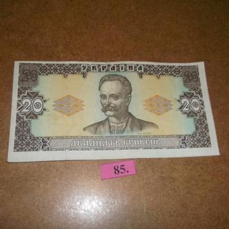 20  гривень 1992    (№85)