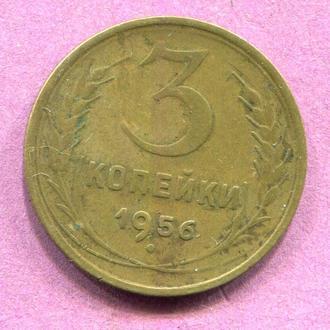 СССР 3 копейки 1956 г.