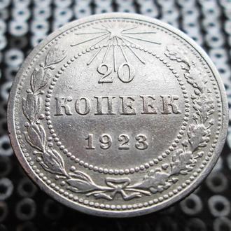 20 копеек 1923 г. Серебро.Оригинал.