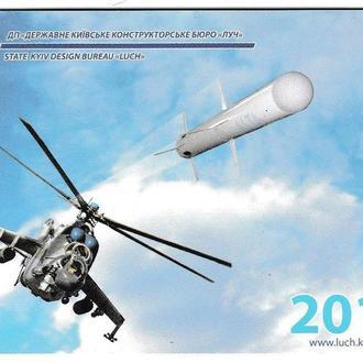 Календарик 2011 Военная техника, вертолёт, КБ Луч