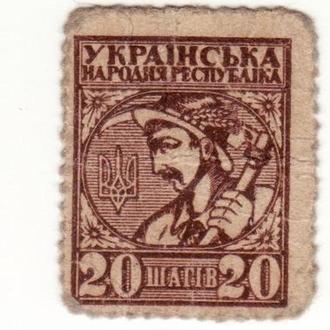 20 шагов 1918 УНР деньги-марки (5)