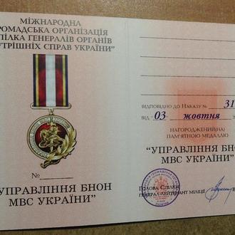 Посвідчення документ до медалі УПРАВЛІННЯ БНОН МВС УКРАЇНИ