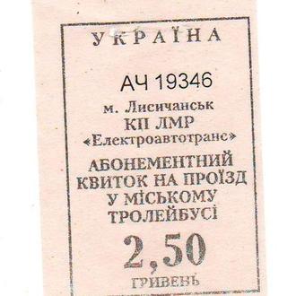 Разовый билет (талон) для проезда в троллейбусе. Лисичанск. 2018