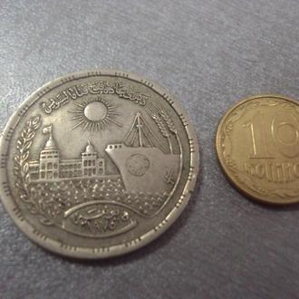 монета египет 10 пиастров 1976 №989