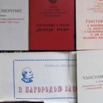 Удостоверения к медалям СССР на одного человека