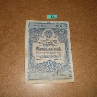 25 рублей 1948 облигация   (56)