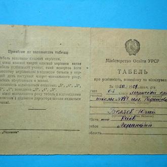 Табель успеваемости ученика 6 класса Киев 1950-1951г.