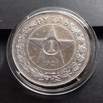 MN РСФСР 1 рубль 1921 г., АГ, серебро, оригинал