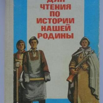 С.П. Алексеев - Книга для чтения по истории нашей Родины