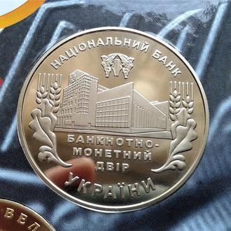 MN Украина жетон НБУ 2013 г. из набора!