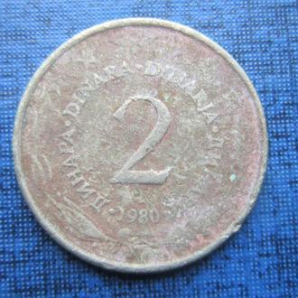 Монета 2 динара Югославия 1980 как есть