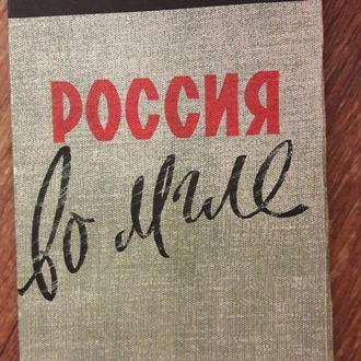 Уэллс Г. Россия во мгле. 1958г.