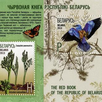 Беларусь 2013 Красная книга. Флора Фауна MNH