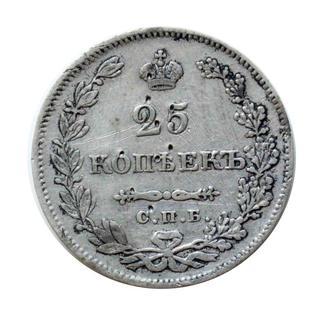 25 копійок 1829 р