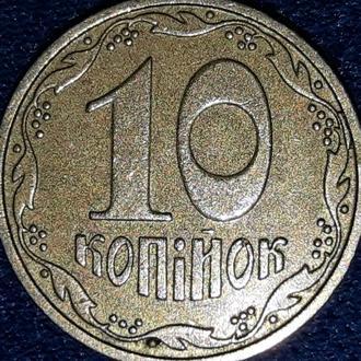 10 копеек 2007, выкрошка