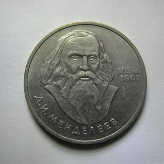 1 рублю 1984 Менделеев