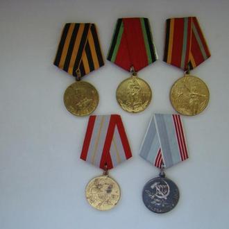 Юбилейные медали, 5 шт.