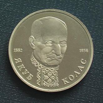 1 рубль Якуб Колас