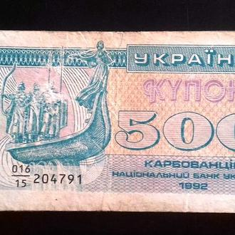 BN Украина 500 купоно карбованцев 1992 г._791