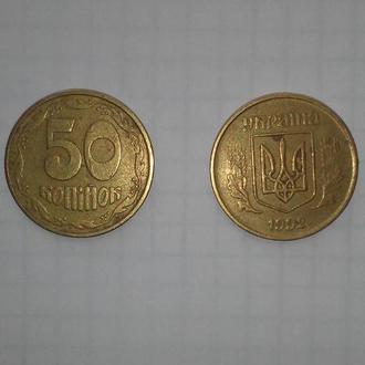 50 копеек 1992
