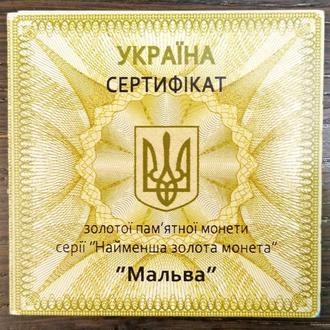 Сертификат к золотой памятной монете Мальва