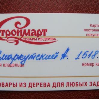 Россия Москва Строймарт