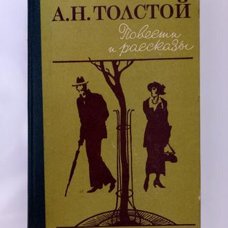 Повести и рассказы    - Алексей Толстой -