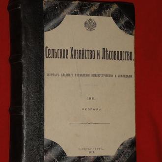 Сельское хозяйство и лесоводство. журнал.1911.