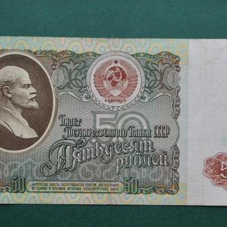 СССР 50 рублей 1991 г. отличные