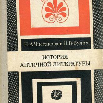 История античной литературы. Чистякова, Вулих. 1971