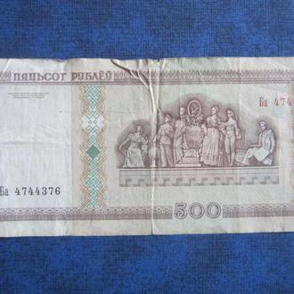 Банкнота 500 рублей Беларусь 2000 Ба 4744376