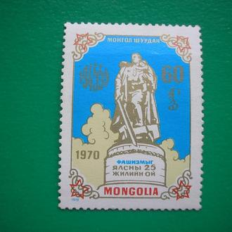 Монголия 1970 Победа   Революция  MNH  полн. сер.