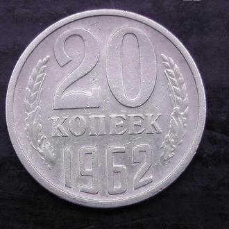 20 копеек СССР 1962 год (290)