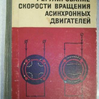 А. С. Сандлер Регулирования скорости вращения асинхронных двигателей.
