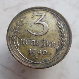 3 копейки 1940 год.