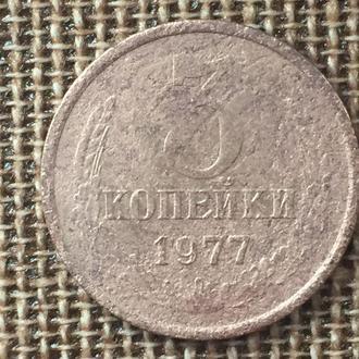 3 копейки 1977 года СССР