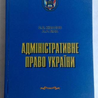 Книга *Адміністративне право України*.  С.Ківалов, Л.Біла.  Одеса, 2001 рік.