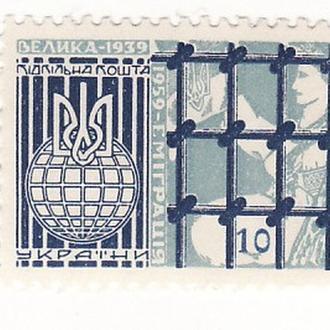 Велика еміграція 1939 1959 Підп. Пошта України 10 шагів ППУ