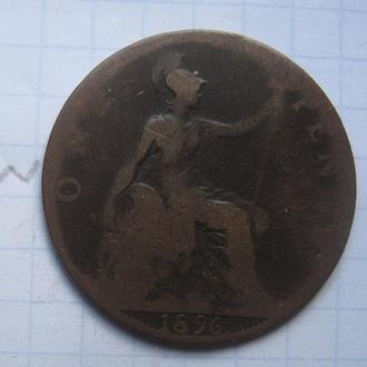 ВЕЛИКОБРИТАНИЯ, 1 пенни 1896 года (ВИКТОРИЯ).