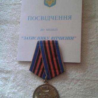 Медаль Захиснику Вiтчизни