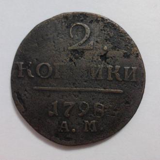 2 копейки 1798 АМ